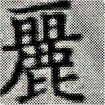 HNG030-0662