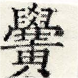 HNG030-0665