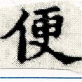 HNG030-0738