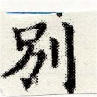 HNG030-0778