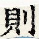 HNG030-0779