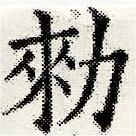 HNG030-0792