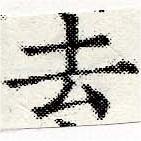 HNG030-0806