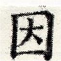 HNG030-0861