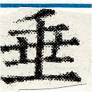 HNG030-0869