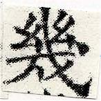 HNG030-0956