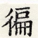HNG030-0982
