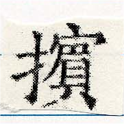 HNG030-1046