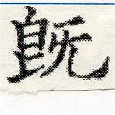 HNG030-1071