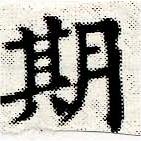HNG030-1103