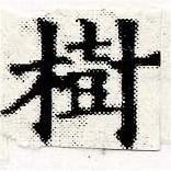 HNG030-1108