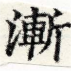 HNG030-1157