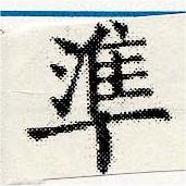 HNG030-1161