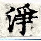 HNG030-1171