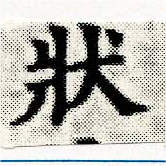 HNG030-1196