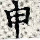 HNG030-1218