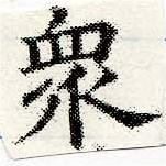 HNG030-1238