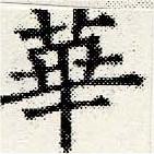 HNG030-1358