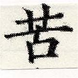 HNG030-1362