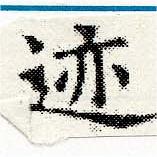 HNG030-1450b