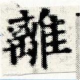HNG030-1529