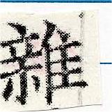 HNG030-1530