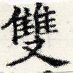 HNG030-1533a
