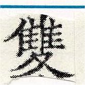 HNG030-1533b