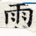 HNG030-1538