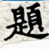 HNG030-1545