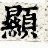 HNG030-1554