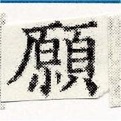 HNG030-1555