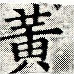 HNG030-1571