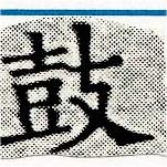 HNG030-1573