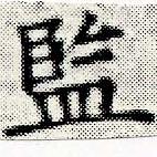 HNG030-1590a