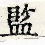 HNG030-1590b