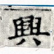 HNG030-1592a