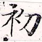 HNG033-0037