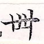 HNG033-0049