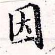 HNG033-0077