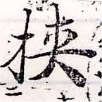 HNG033-0162