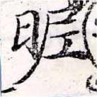 HNG033-0185