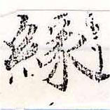 HNG033-0309