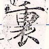 HNG033-0343
