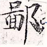 HNG033-0383