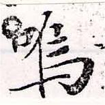 HNG033-0555