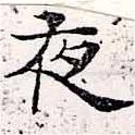 HNG033-0580