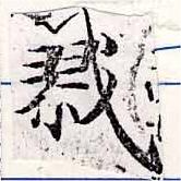 HNG033-0684