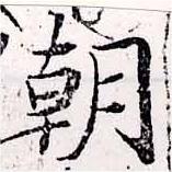 HNG033-0736