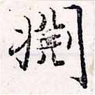 HNG033-0794
